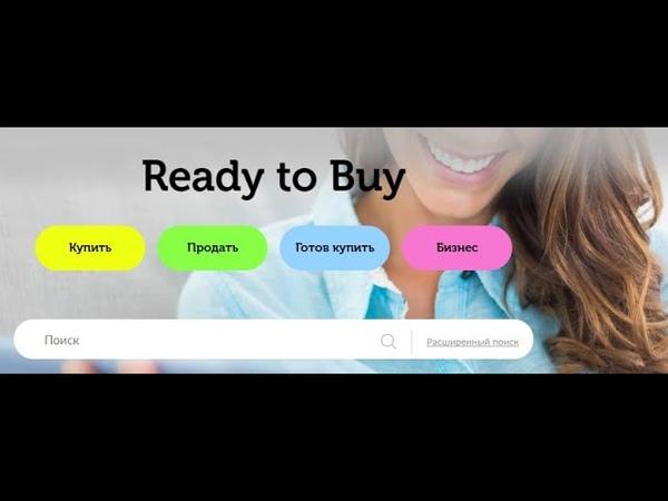Ready to Buy международная платформа
