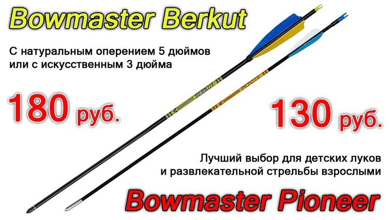 Обзор стрел для луков Bowmaster Berkut и Pioneer
