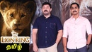 The lion king tamil trailer launch   aravind swamy   Siddharth   lion king trailer 2019 official