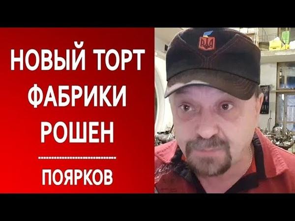 Зеленый президент - новый торт Порошенко - Влог Сергея Пояркова