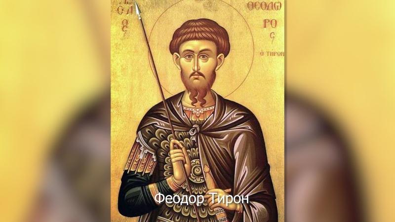 2 марта Великомученик Феодор Тирон Православный календарь