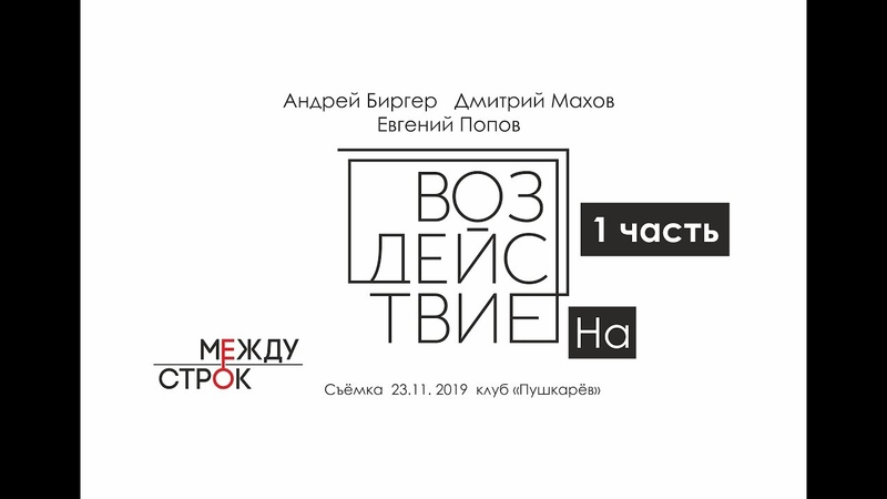 Биргер, Махов и Попов ВОЗДЕЙСТВИЕ часть 1 Пушкарёв 23.11.2019