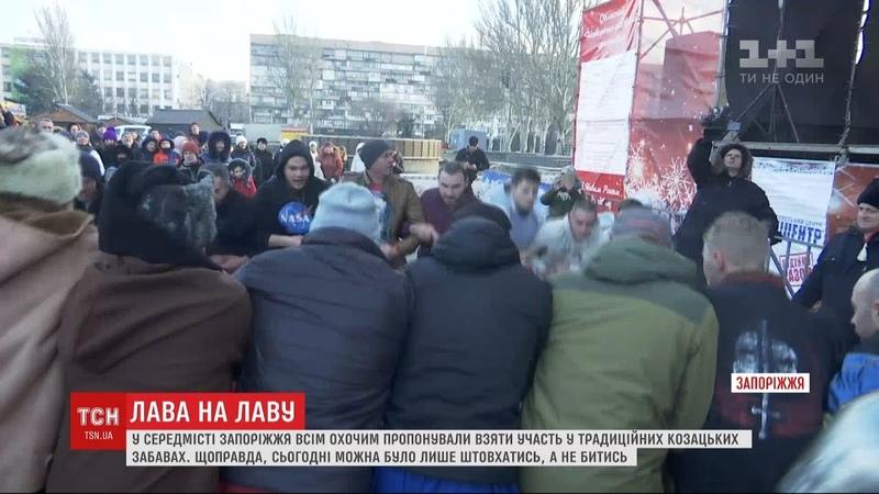 Лава на лаву різдвяні свята в Запоріжжі вже традиційно закінчили масовою бійкою