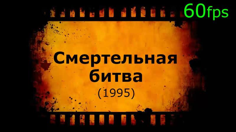 Кино АLive 1619. M o r t a l.K o m b a t=95 MaximuM