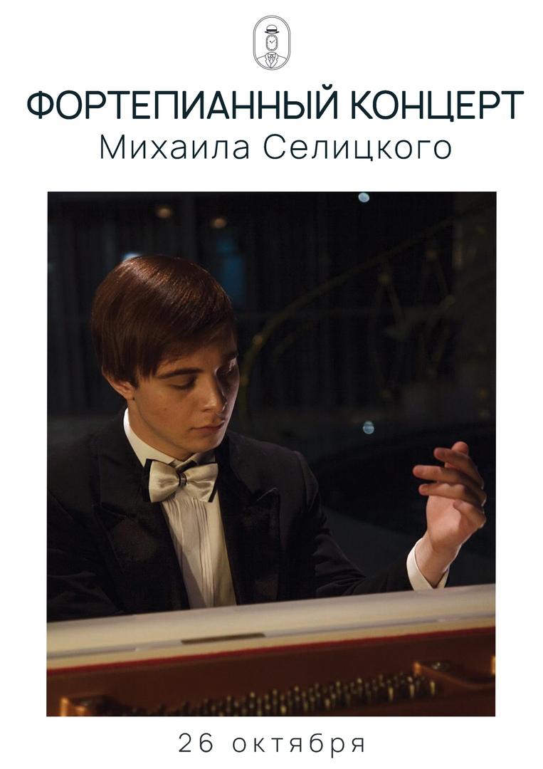 Афиша Фортепианный концерт Михаила Селицкого