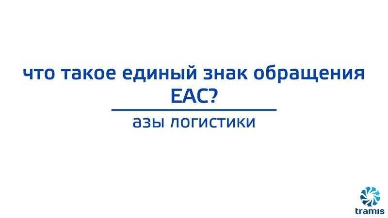 Что такое единый знак обращения EAC