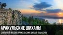 Аракульские Шиханы с высоты Arakul Shihans Russia The Ural Mountains