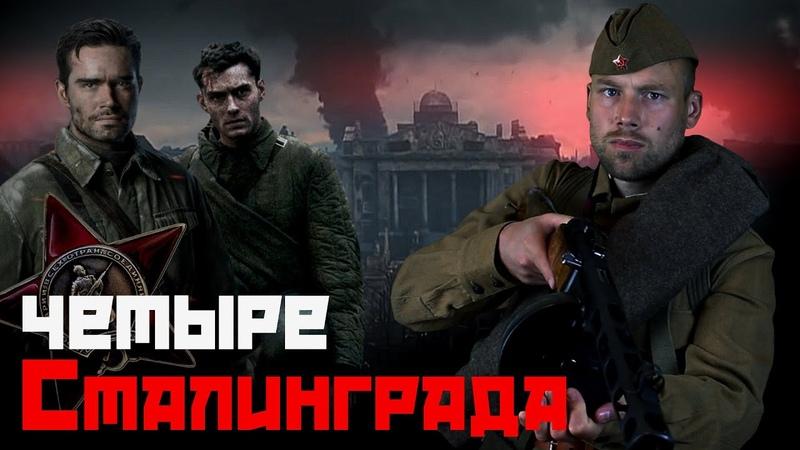 Какой фильм про Сталинград лучший Сравним четыре Сталинграда