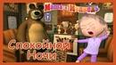 Спокойной Ночи Игра Маша и Медведь Укладывает Спать Мишку Мультфильм Игра Для Детей