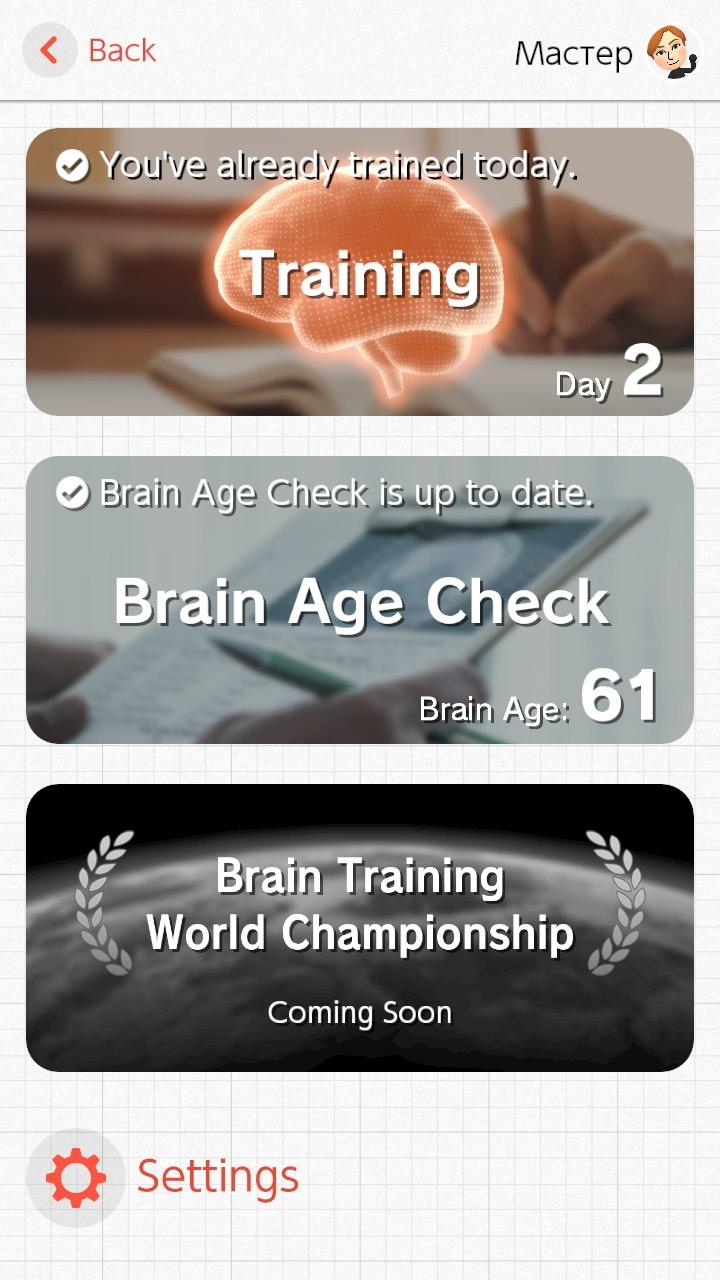 Обзор Dr Kawashima's Brain Training — зарядка для мозгов, изображение №9