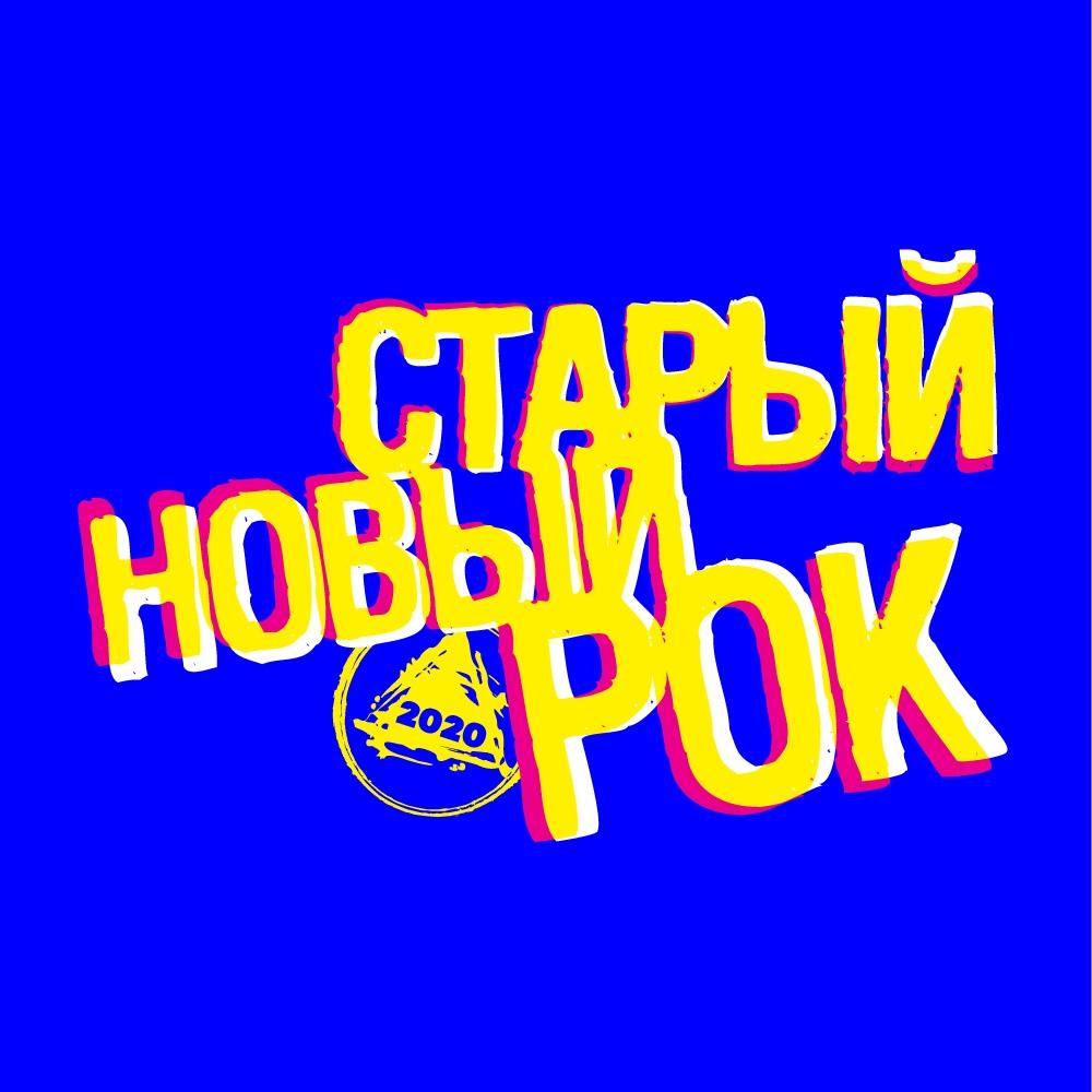 Афиша Екатеринбург 5 ноября - Старый Новый Рок - отборочный концерт