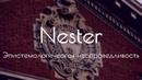 Nester - Эпистемологическая несправедливость