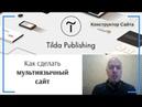 Как сделать мультиязычный сайт, сайт на нескольких языках Тильда Конструктор для Создания Сайтов