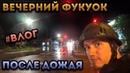 Вечерний ФУКУОК после дождя | ВЛОГ Вьетнам