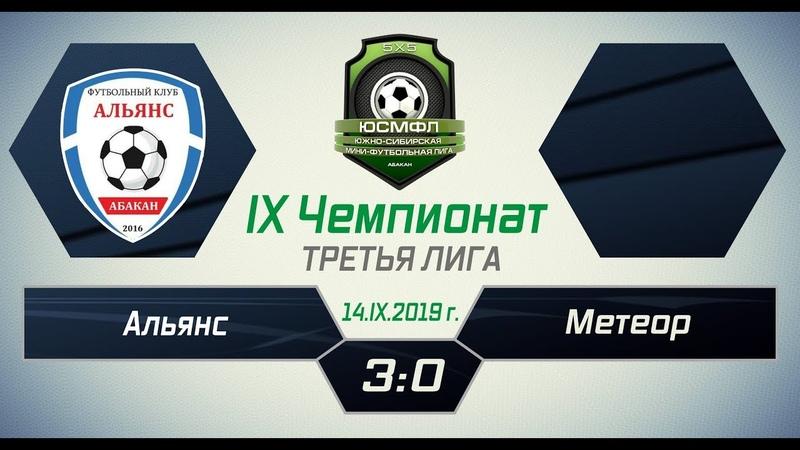 IX Чемпионат ЮСМФЛ Третья лига Альянс Метеор 3 0 14 09 2019 г Обзор