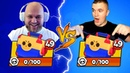 БИТВА МЕГАЯЩИКОВ BRAWL STARS SHAMPANOV vs AuRuM TV