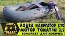 ПЕРВАЯ МОТОРНАЯ ЛОДКА Лодочный мотор Tohatsu 3 5 и лодка Навигатор 270