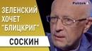 Гончарук - безвредный, Зеленский и парламент вжарят по полной Соскин - Рада , премьер , спикер