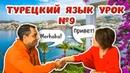 Турецкий язык Урок 9 от RestProperty недвижимость в Турции.