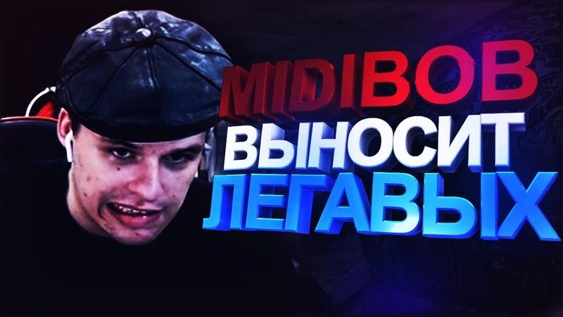 MIDIBOB ВЫНОСИТ ЛЕГАВЫХ | GTA V RP