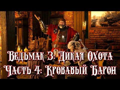 Ведьмак 3: Дикая Охота. Часть 4: Кровавый Барон