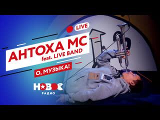 АНТОХА MC  О, МУЗЫКА! (LIVE) | НОВОЕ РАДИО
