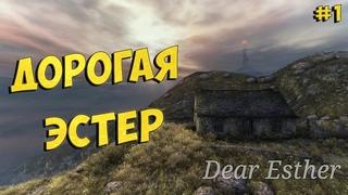 ДОРОГАЯ ЭСТЕР ( Dear Esther ) ♦Прохождение♦ #1