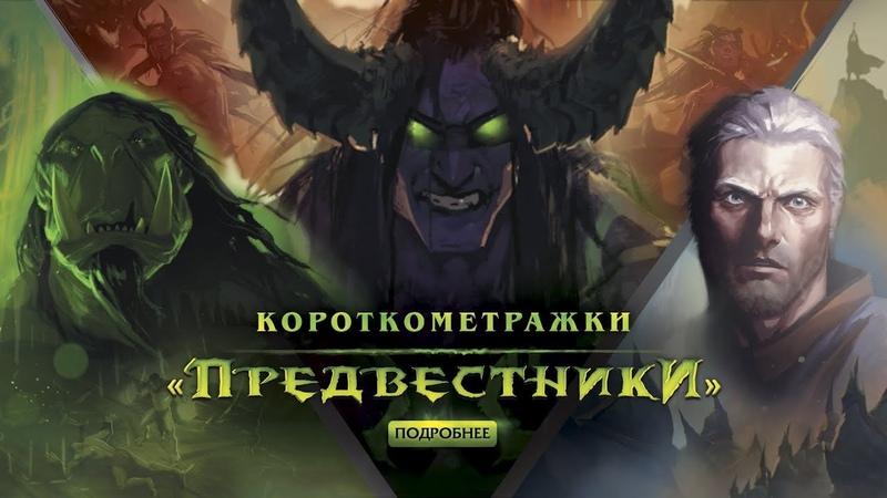Все ролики Предвестники: Иллидан, Гулдан, Кадгар. World of Warcraft: Legion.
