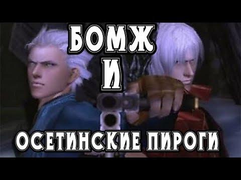 Devil May Cry - БомжА и Осетинские Пироги - ЧАСТЬ 1