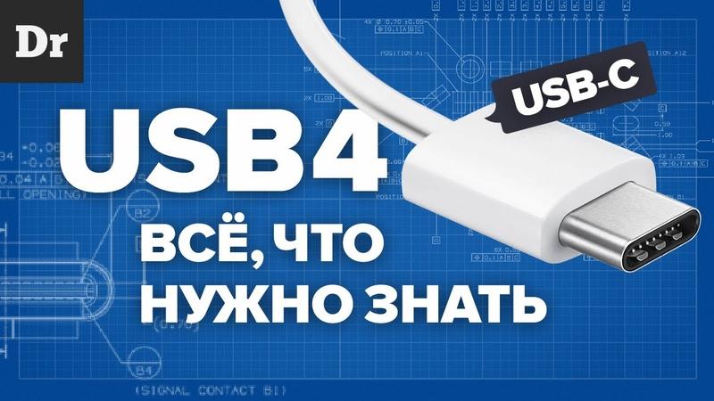 USB 4 Что будет с Type-C