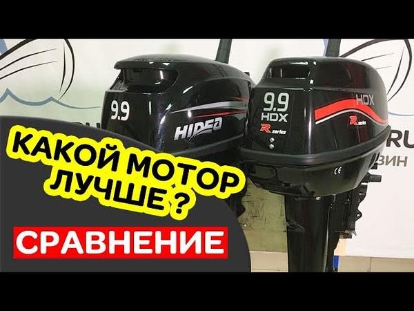 🙂СРАВНЕНИЕ моторов HIDEA и HDX 9 9 Подарок в видео