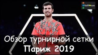 Париж 2019 (BNP PARIBAS MASTERS 2019). Обзор турнирной сетки. Fullfocus Теннис
