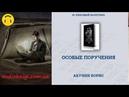 Аудиокнига Особые поручения | Акунин Борис | Слушать онлайн