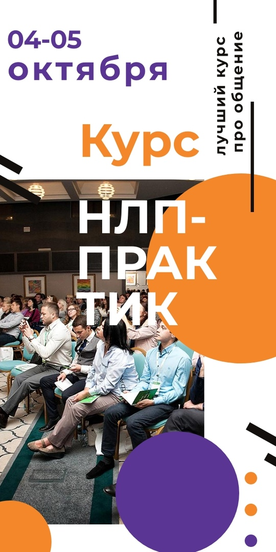 Афиша Тюмень Курс НЛП-Практик в Тюмени 2020