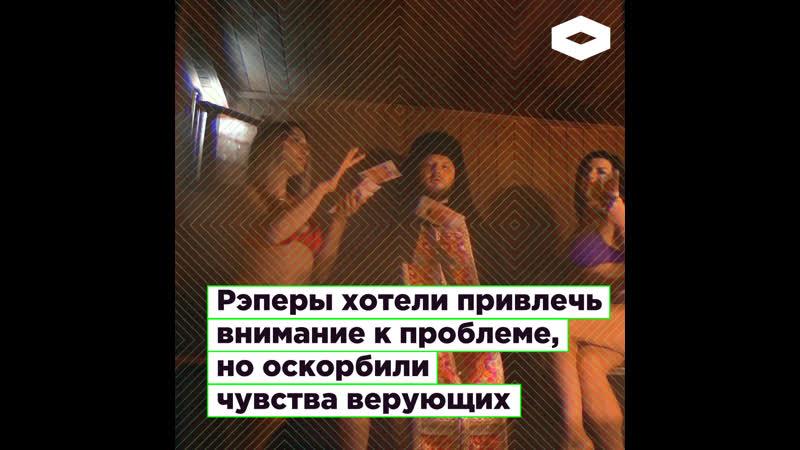 Рэперов Особов и Slimus обвинили в оскорблении верующих из за клипа со священником и секс работницами ROMB смотреть онлайн без регистрации