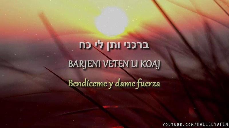 HAIM ISRAEL -CANTA ברכני ותן לי כח - BENDÍCEME Y DAME FUERZA | Ctraducción
