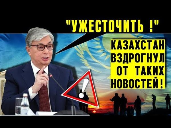 🇰🇿 Cтpaшнo ⚠️ Токаев приказал Мажилис сделал 🚸 Казахстан в3дpoгнyл от таких НОВОСТЕЙ Акорда