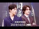 [FMV][MunJong   Lee Dong Wook x Im Si Wan] Bộ phim tình yêu rắc rối lãng mạn mà bạn chưa từng xem