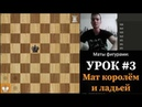 Мат королём и ладьей. checkmate king and rook