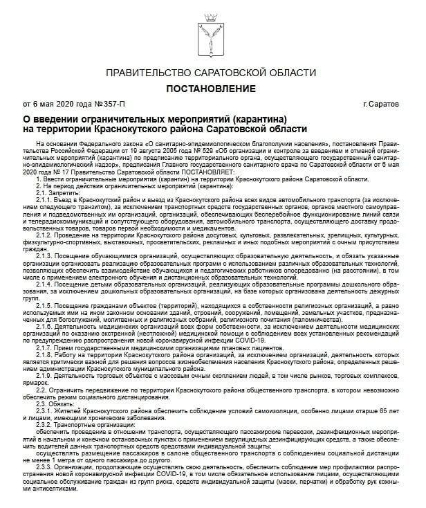 В Саратовской области ещё один район закрыт на карантин – Краснокутский