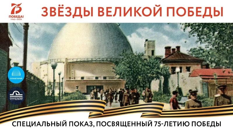 Звёзды Великой Победы Специальный показ посвященный 75 летию Победы