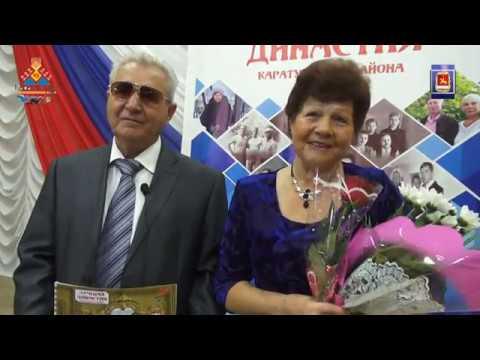 Итоговое мероприятие социокультурного проекта «Лучшая трудовая династия Каратузского района»