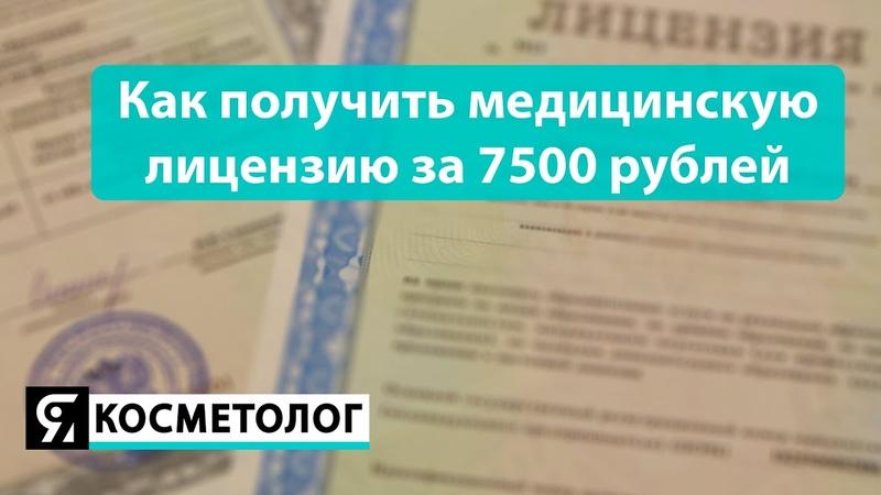 Как получить медицинскую лицензию за 7500 рублей