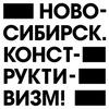 Ново-Сибирск. Конструктивизм!