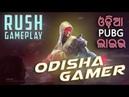 PUBG MOBILE ODIA SUB GAMES CUSTOM ROOMS BY ODISHA GAMER \ PAYTM ON SCREEN