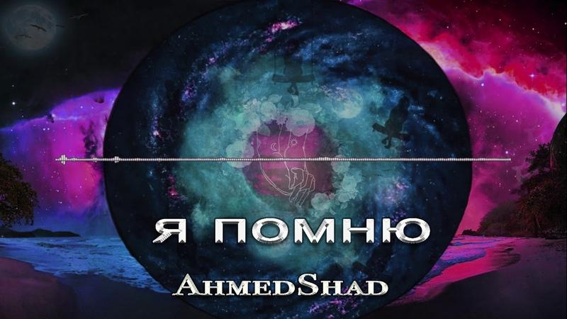 Ahmedshad - Я помню ( премьера трека, 2019 )