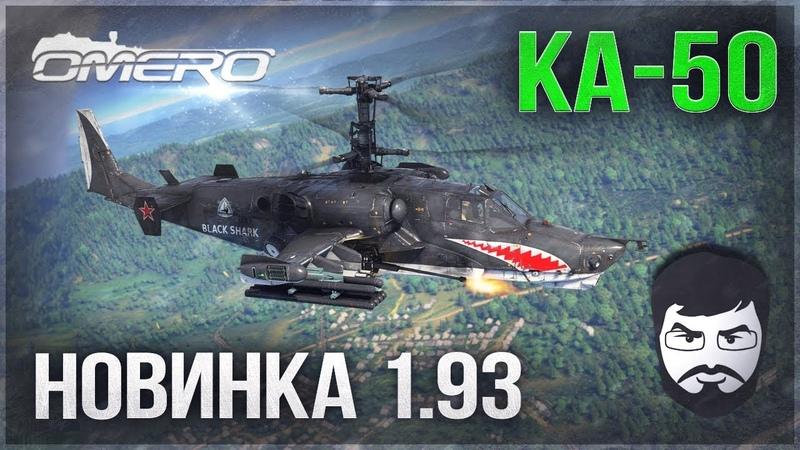 Ка-50 «ЧЁРНАЯ АКУЛА» в WAR THUNDER 1.93! Чем ответят другие нации?