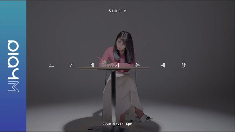 Jeong Eun Ji(정은지) 4th Mini Album [Simple] Track Trailer 06느리게 가는 세상