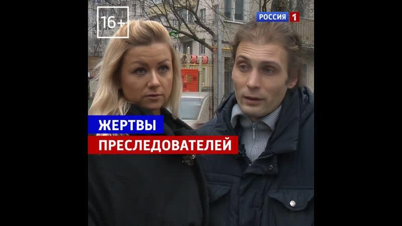 Как защититься от преследователей в соцсетях — Россия 1