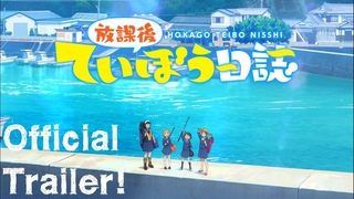 Houkago Teibou Nisshi | Official Trailer!